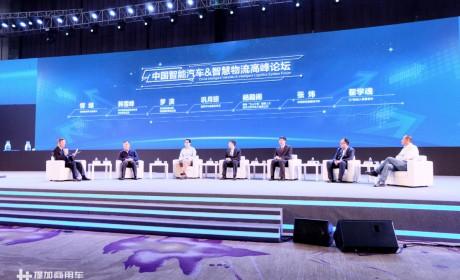 首届中国智能汽车&智慧物流高峰论坛杭州召开,福田超级卡车2.0阶段启动