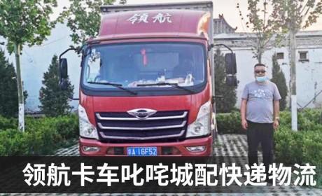 城配物流开启卡车人新事业,王老板携领航卡车叱咤京东快递物流