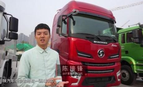 国产第一大马力重卡诞生,带您见识660马力的陕汽德龙X6000牵引车