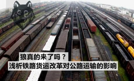 铁路竞争加剧,卡车运输散户生存状况会更加恶化吗?