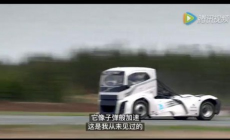 时速高达276公里 沃尔沃卡车再次打破两项世界纪录