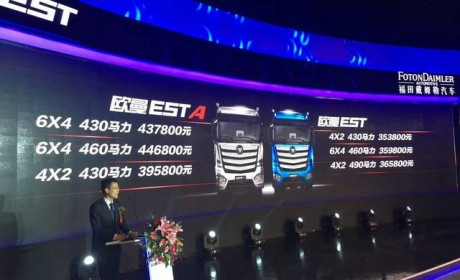 欧曼超级卡车正式上市,最高配44.68万,老司机你买吗?