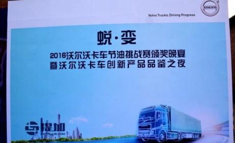 能让旧卡车性能恢复如新 沃尔沃卡车又将逆天技术引入国内