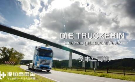 每周多开车2分钟都要被罚款,其实在欧洲开卡车也没有那么轻松