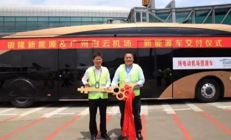 机场摆渡车再添国货,银隆VIP摆渡车交付广州白云机场