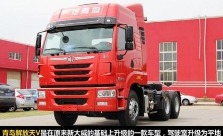 超强卡车知识普及贴之三 青岛解放都有哪些车型?