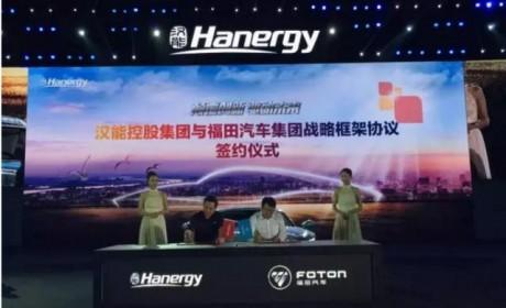 是黑科技还是炒概念?福田联合汉能宣布开发太阳能客车