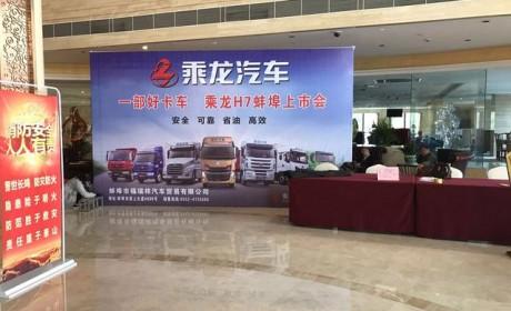 乘龙H7重卡蚌埠上市 东风柳汽发力北方卡车市场