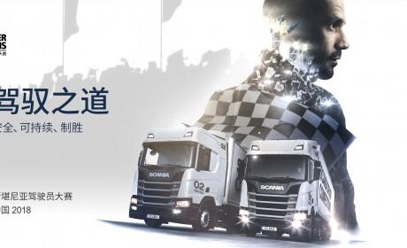 """全国50强出炉,2018 """"斯堪尼亚中国卡车驾驶员大赛"""" 决赛即将开战"""