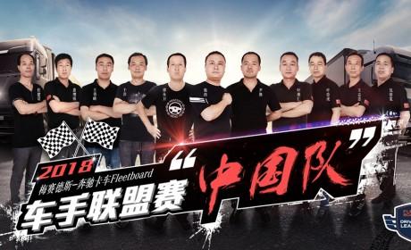 """2018车手联盟赛战绩揭晓,""""中国队""""问鼎世界冠军!"""