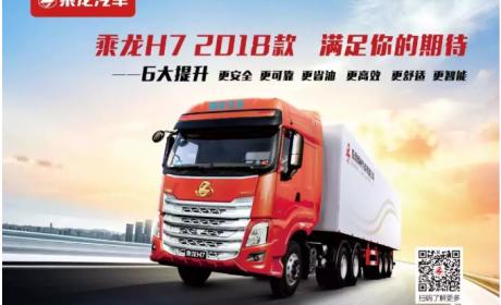 性能怪兽?配玉柴580马力发动机,2018款柳汽乘龙H7牵引车来了!