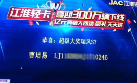又一辆瑞风S7大奖送出!江淮轻卡300万下线抽奖活动还在继续