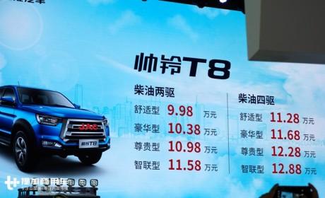 9.98万起售,SUV级智联超级大皮卡,江淮帅铃T8成都震撼上市