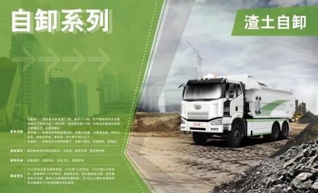 渣土车也可以很高端 一汽解放J6P智能渣土自卸车图解