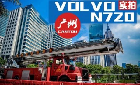 国内唯一一辆? 沃尔沃N720 长头消防车实拍