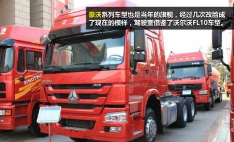 超强卡车知识普及贴 一分钟明晰中国重汽的卡车族谱