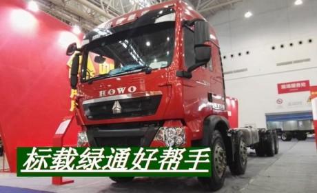 略显平庸?老司机点评中国重汽曼技术T5G载货车