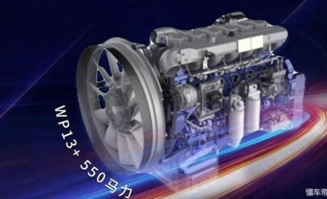 联手潍柴打造定制版大马力发动机,福田欧曼550马力车型即将上市