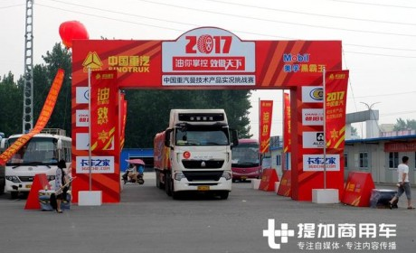 97厘米卧铺T7亮相,重汽曼技术卡车实况挑战赛周口站落幕