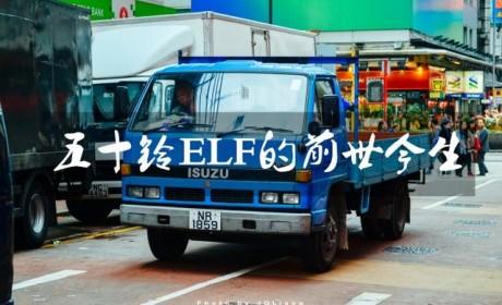 """被国产轻型货车""""copy""""最多  神车五十铃ELF的前世今生"""