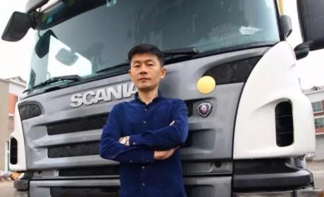 7年300万公里 斯堪尼亚卡车国内再创运营记录