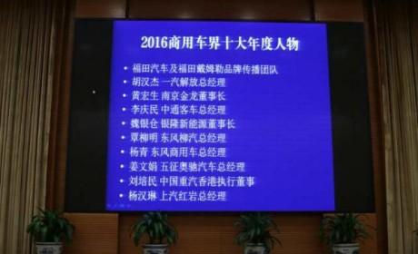 银隆魏银仓等入围 2016商用车界年度人物在京揭晓