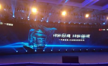 解放J6重卡累计销量近70万辆,新款J6重卡深圳上市