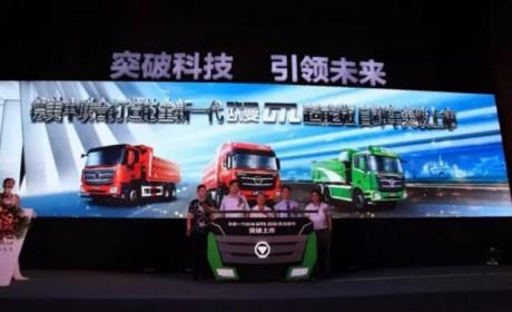 革新自卸车技术 ?新一代欧曼GTL超能版自卸车上市