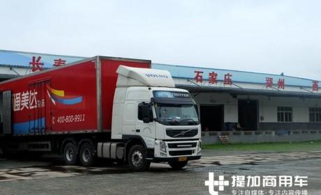 现在的货运环境下只用进口卡车?这家物流公司有70多辆沃尔沃卡车