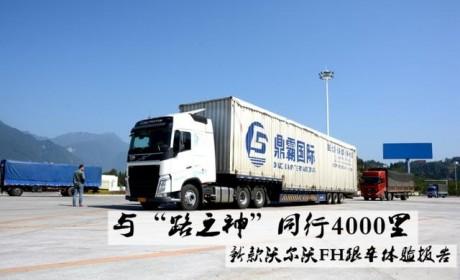 开进口卡车是什么体验?全新沃尔沃FH卡车2000公里体验报告