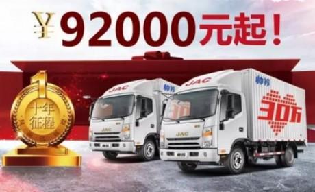 9.2万起 江淮帅铃高端轻卡30万辆献礼版车型上市