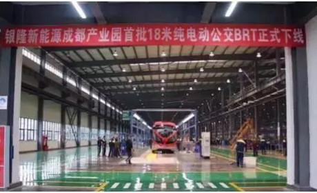 银隆成都工厂投产,首辆18米满载可达160人BRT大容量公交下线