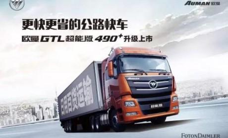 主打高效运输 490马力欧曼GTL超能版升级车型上市