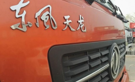 小毛病不断,不以人为本,天龙重卡老司机说出国产卡车的通病