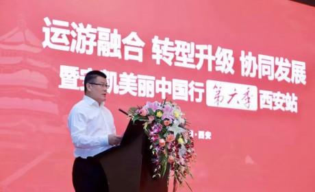 """立足""""运"""",融合""""游"""",安凯美丽中国行助力行业转型升级"""