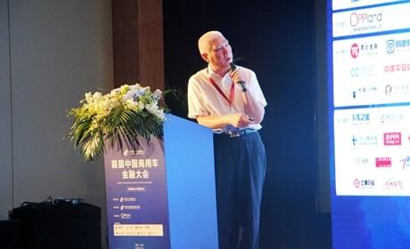 首届中国商用车金融大会在上海隆重举行