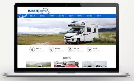 发展房车文化,丰富房车生活,依维柯在国内上线房车生活专属网站