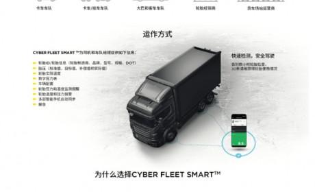 倍耐力在汉诺威商用车展上发布为车队打造的 CYBER FLEET