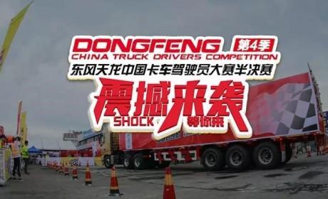 第四季东风天龙中国卡车驾驶员大赛震撼来袭,首站襄阳即将开战!
