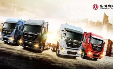 东风新天龙,新天锦,第四季东风天龙中国卡车驾驶员大赛终极大奖揭晓!