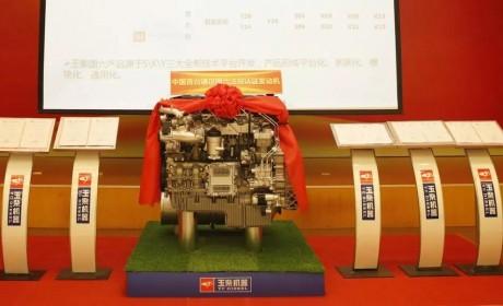 中国首台!玉柴K08国六发动机通过法规认证