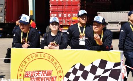 第四季东风天龙中国卡车驾驶员大赛半决赛襄阳开战