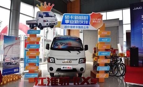五菱神车同款动力,起售价不到5万,江淮康铃X5轿卡全解析