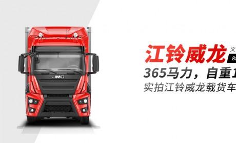 365马力,自重13吨,少见的江铃威龙前四后八载货车实拍