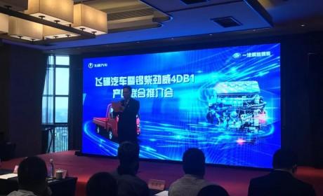 """配置锡柴劲威动力,6.5万起售,飞碟缔途小卡""""五吨王"""" 杭州上市!"""
