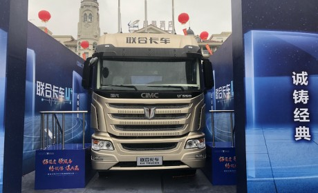 联合卡车全新一代U+车型发布,这车怎么样?我们为您做了全面分析!