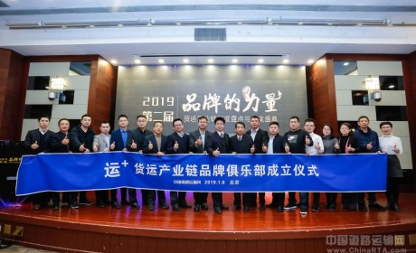 """中国道路运输网第二届""""品牌的力量""""2019货运产业链年度盛典在京举行"""