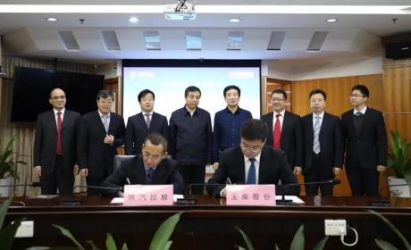 重磅!玉柴与陕汽控股签订战略合作协议