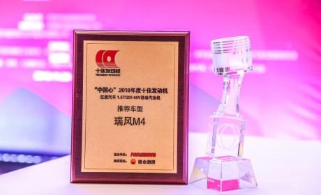 不愧为MPV界的风云车型,江淮瑞风M4 2018年揽下九项行业大奖