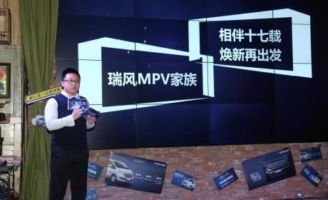 新形象,新动力,新瑞风MPV新年感恩回馈80万用户